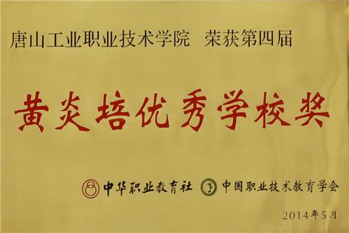 唐工院成为京津冀职业教育教学协...